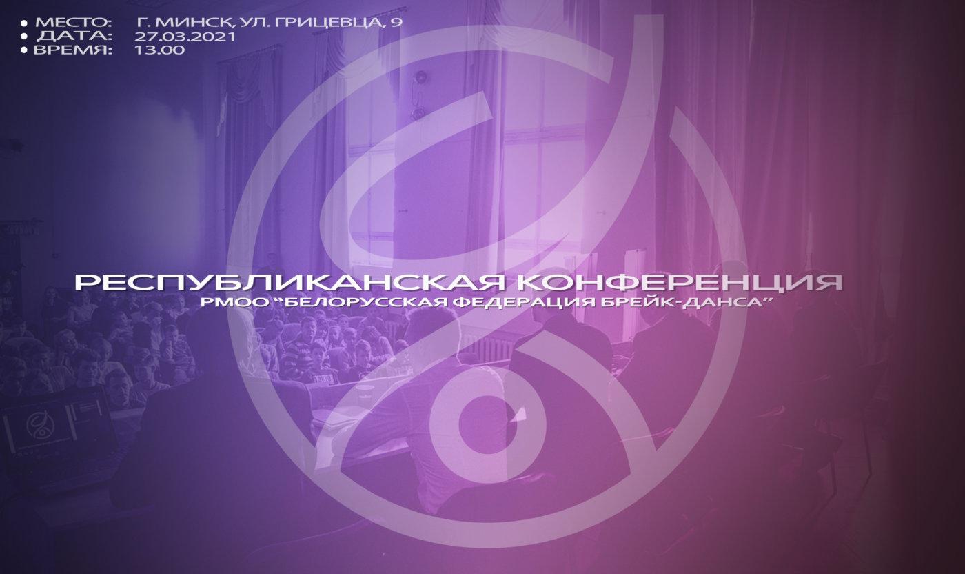 Республиканская конференция Белорусской федерации брейк-данса
