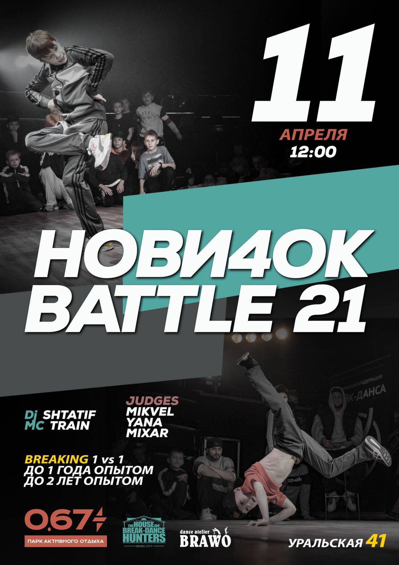 Нови4ок Батл в это воскресенье - брейк-данс фестиваль для самых начинающих танцоров